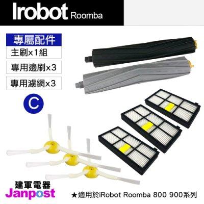 Irobot RoomBa 800 960 980 900系列 配件組 C組合 主刷 一入 邊刷 三腳邊刷 3入 濾網