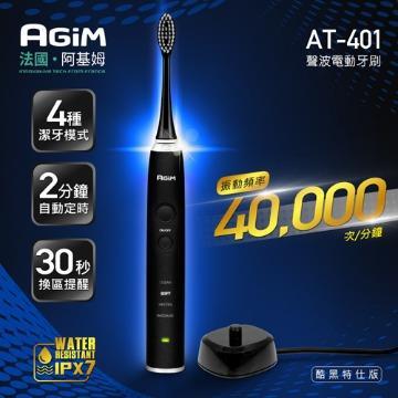AGIM 聲波電動牙刷 黑(AGIM-AT-401)
