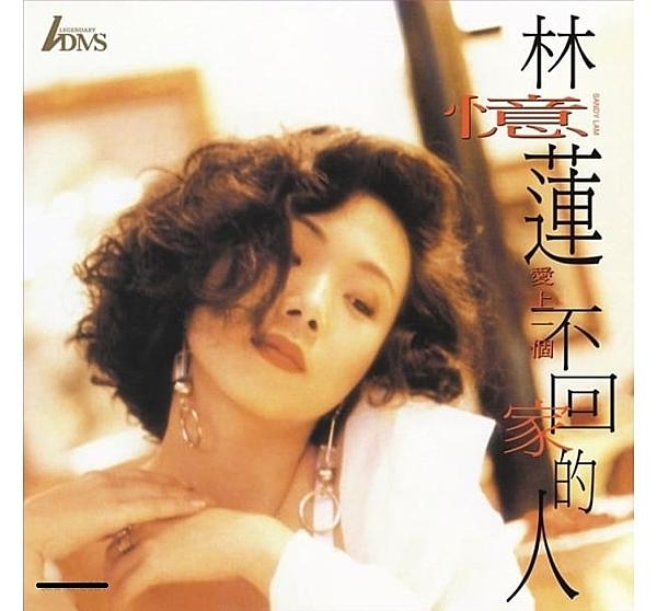 【停看聽音響唱片】【黑膠LP】林憶蓮:愛上一個不回家的人 (金黃色膠LP)