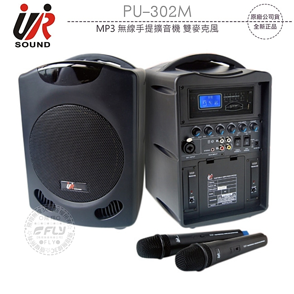 《飛翔無線3C》UR SOUND PU-302M MP3 無線手提擴音機 雙麥克風│公司貨│教學活動 夜市叫賣