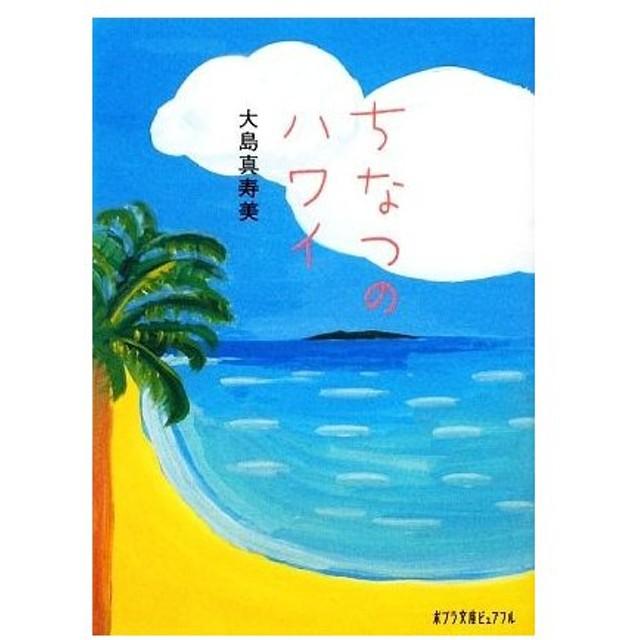 ちなつのハワイ ポプラ文庫ピュアフル/大島真寿美【著】