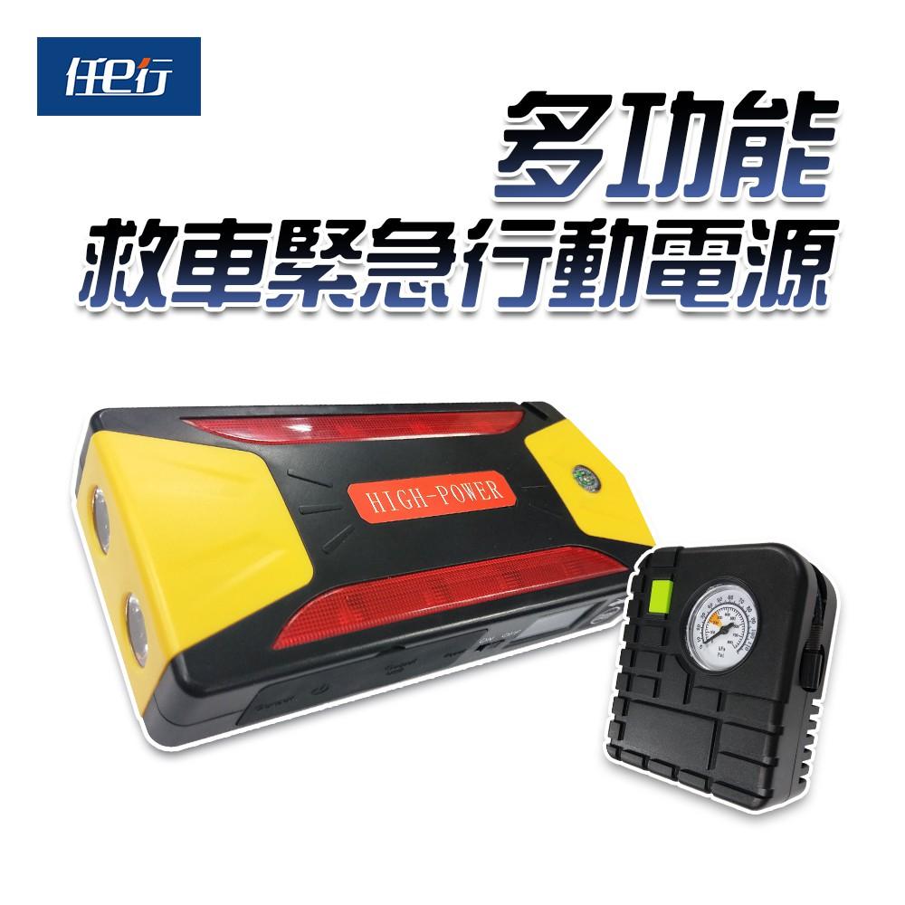 任e行 PT-111 20000mAh 多功能救車緊急行動電源