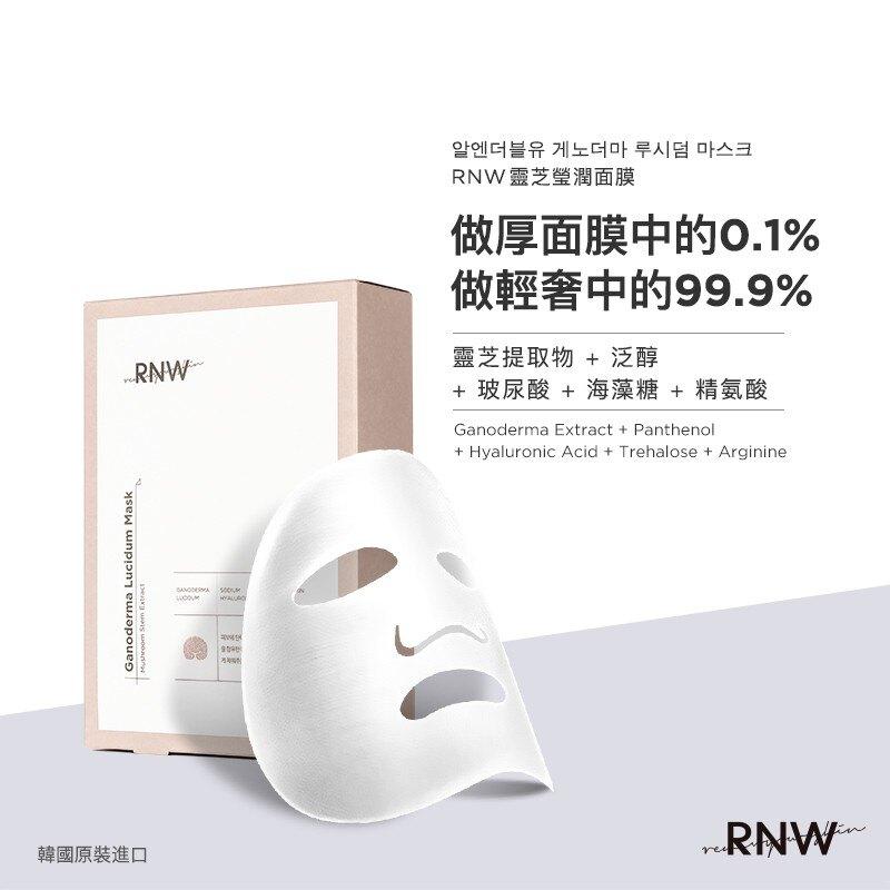 [總代理]  韓國 RNW 如薇 肌耀之光靈芝面膜  (33g*10片)/盒