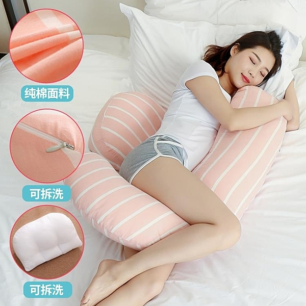 孕婦枕 孕婦枕頭護腰側睡枕 孕期側臥用品靠枕u型多功能托腹睡覺神器抱枕