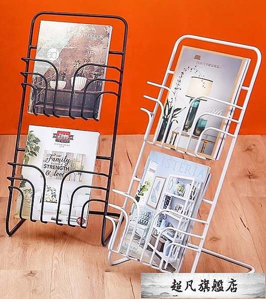 北歐鐵藝簡易落地式雜志架 簡約現代掛墻書報架創意壁掛展示書架-10週年慶
