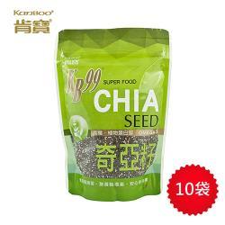 【肯寶KB99】生機奇亞籽 (200g) (10袋)