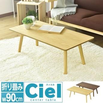 テーブル 折りたたみ おしゃれローテーブル カフェ リビング シンプル オーバルテーブル スィエル 北欧 新生活