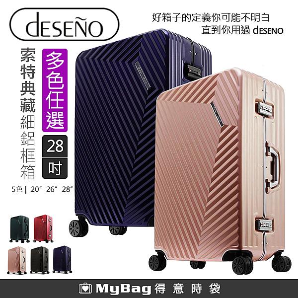Deseno 行李箱 28吋 sort索特典藏2代鋁框旅行箱 TSA海關密碼鎖 DL1207 得意時袋