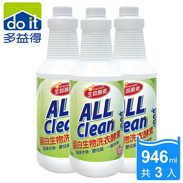多益得All Clean蛋白生物洗衣酵素946ml_3入