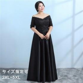 ロングドレス パーティードレス 大きいサイズ ブライズメイド 締上げタイプ ワンピース ウエディングドレス フォーマルドレス 結婚式 結