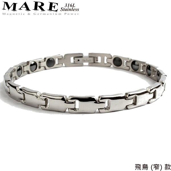 【MARE-316L白鋼】系列: 飛鳥 (窄) 款