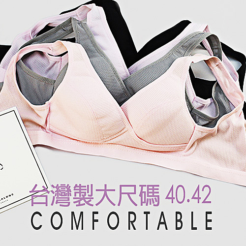 唐朵拉 加大尺碼-無鋼圈內衣台灣製-前胸交叉舒適設計哺乳黑灰粉膚/40.42.90.95/孕媽咪/產後(202051)