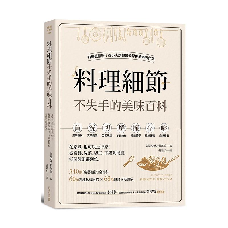料理細節不失手的美味百科:在家煮,也可以是行家!從備料、洗菜、切工、下鍋到擺盤,每個環節都到位
