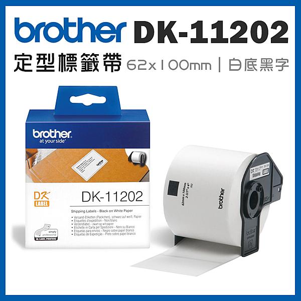 Brother DK-11202 定型標籤帶 ( 62x100mm 白底黑字 ) 耐久型紙質