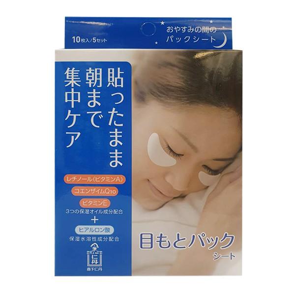 日本森下仁丹整晚貼眼膜5對/盒【康是美】