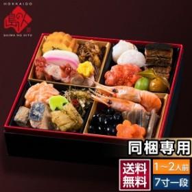 おせち 北海道の高級海鮮お節 おせち 2020 送料無料 7寸 一段重 2人前「ひめいちげ」こだわりの北海道食材を厳選した全18品目 冷凍