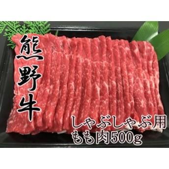 【和歌山県のブランド牛】熊野牛モモしゃぶしゃぶ用500g 【美浜町厳選館】