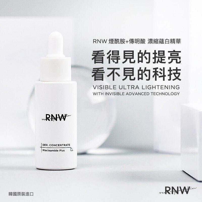 韓國 RNW 如薇  濃縮蘊白亮膚精華 30ml
