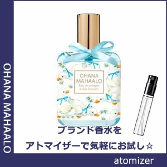 OHANA MAHAALO オハナマハロ オーデコロン〈コロア カマリイ〉[2.0ml]  ブランド 香水 ミニアトマイザー