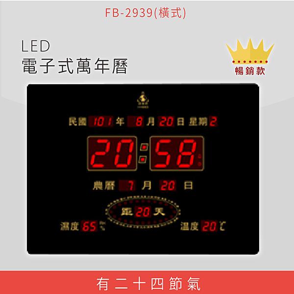 【公司行號首選】 FB-2939 橫式 LED電子式萬年曆 電子日曆 電腦萬年曆 時鐘 電子時鐘 電子鐘錶