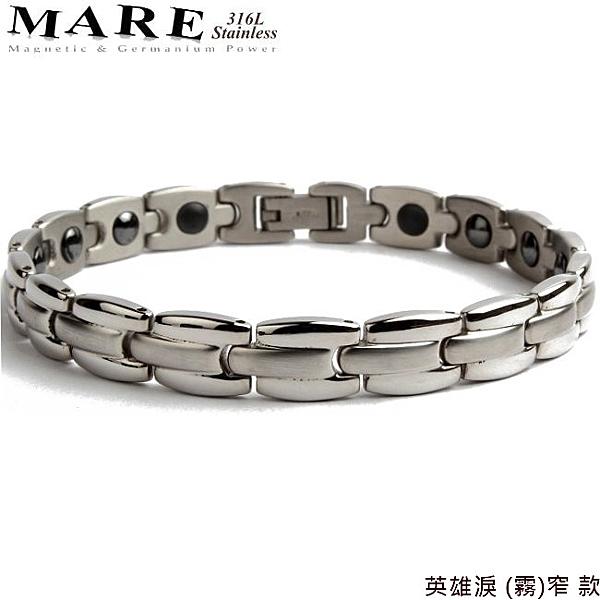 【MARE-316L白鋼】系列: 英雄淚 (霧)窄 款