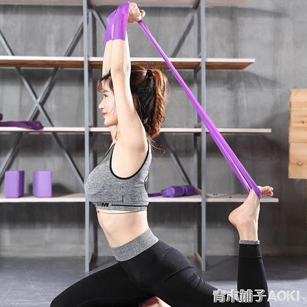 瑜伽拉力帶彈力帶健身男女阻力帶力量訓練拉伸帶乳膠拉力繩拉力片ATF 青木鋪子
