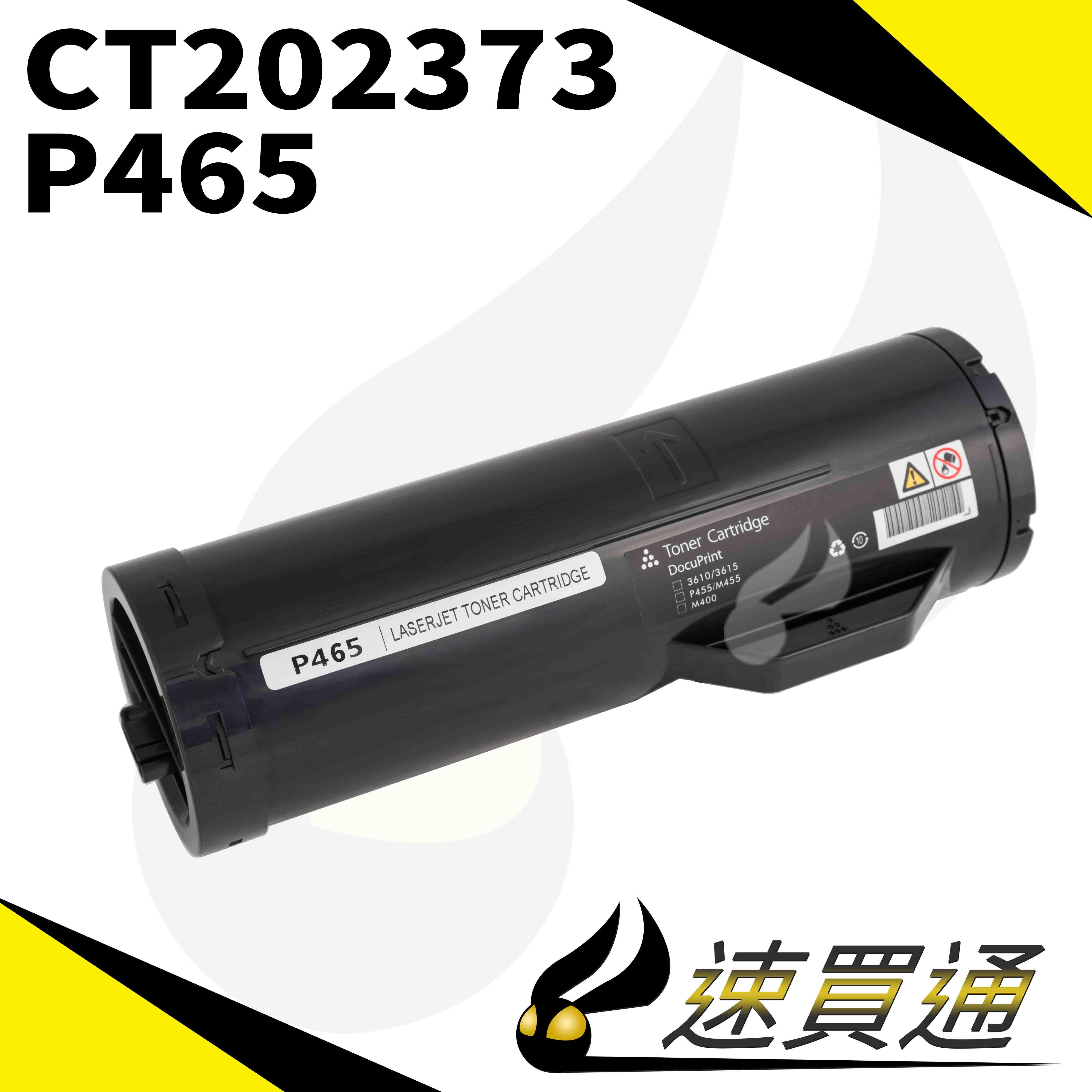 【速買通】Fuji Xerox P465D/CT202373 相容碳粉匣