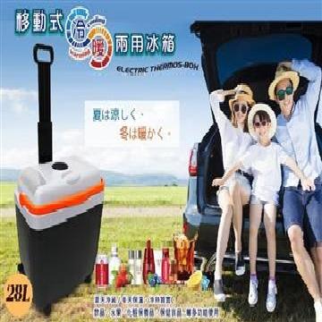 (福利品)晶華 冷熱兩用拉桿移動式冰箱(CLT-28)