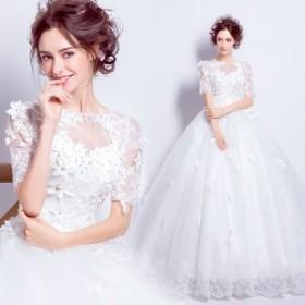 ウエディングドレス 5分袖 ロングドレス 姫系ドレス 大きいサイズ トレーン ウェディングドレス 花形 ロングドレス 編み上げタイプ 結婚
