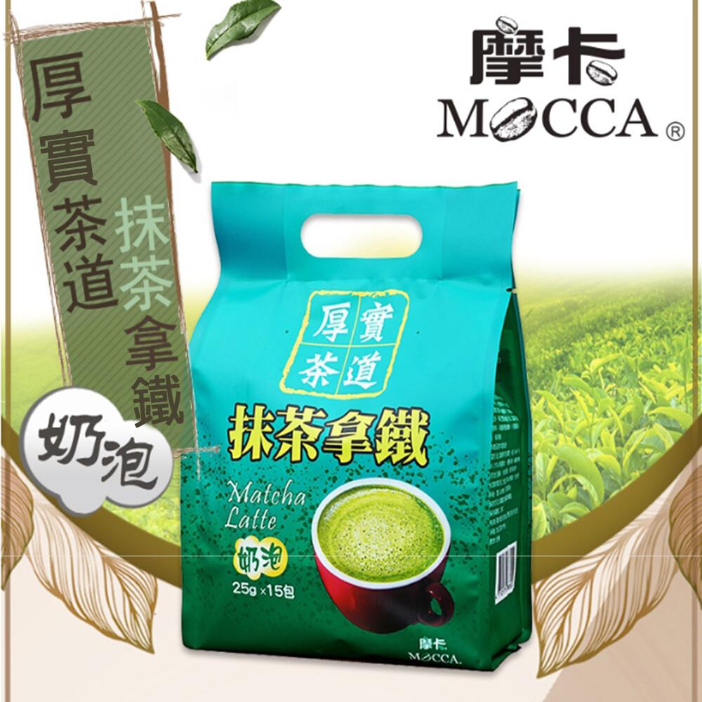 摩卡咖啡 mocca厚實茶道 抹茶拿鐵