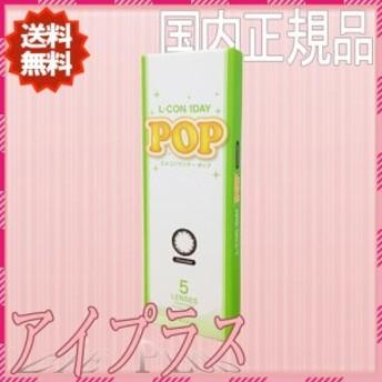 定形外郵便 [岡崎紗絵]L-CON 1DAY POP PREMIUM-エルコンワンデーポッププレミアム(5枚)1箱/1day カラコン--