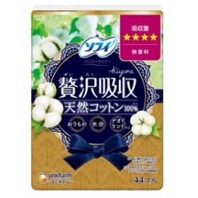 ユニチャーム ソフィ Kiyora(キヨラ) 贅沢吸収 パンティーライナー 天然コットン100% 無香料 44枚(5cc)