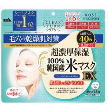 5%還元 【価格据え置き】オールインワンマスク 純国産米マスク EX シートマスク 40枚 クリアターン(CLEAR TURN) コーセーコスメポート(KO