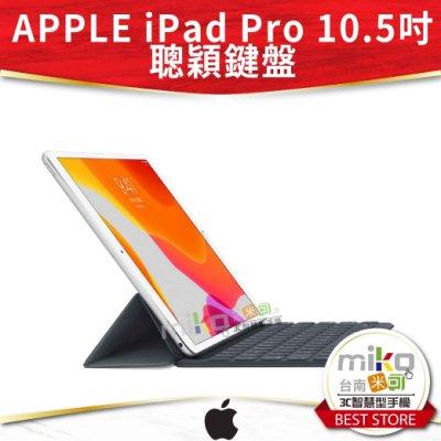 【MIKO米可手機館】APPLE 原廠聰穎鍵盤 iPad Pro 10.5吋 2019年適用鍵盤