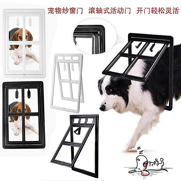 寵物門洞 寵物貓門洞自由進出門貓咪狗狗紗窗門寵物專用門貓門紗窗自由出入-10週年慶