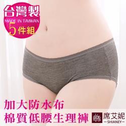 席艾妮SHIANEY 台灣製 棉質貼身素面低腰生理褲 (加大防水布) 夜用型 5件組