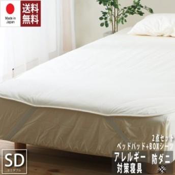 防ダニ アレルギー対策 寝具 Nemurie 2点セット【ベッドパッド+BOXシーツ 】セミダブルサイズ