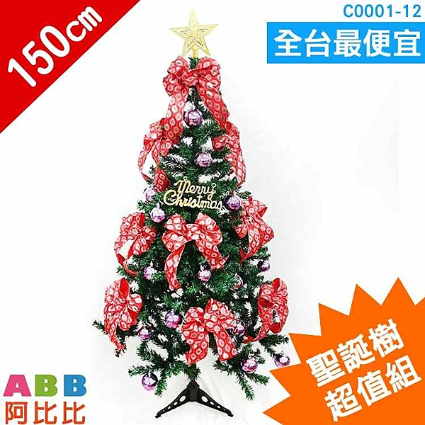 C0001-12_聖誕樹_5尺_超值組#聖誕派對佈置氣球窗貼壁貼彩條拉旗掛飾吊飾