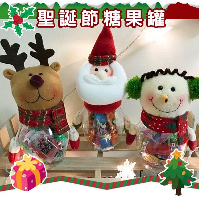 聖誕節 透明 糖果罐 耶誕糖果罐 禮物罐 聖誕裝飾品 雪人 聖誕老人 麋鹿 16【塔克】