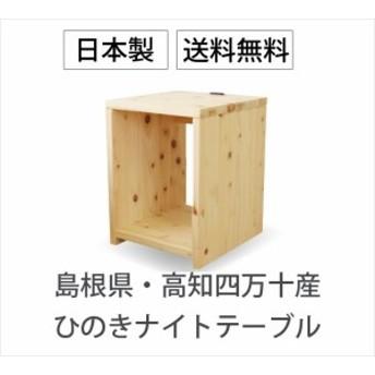 島根県産高知四万十産 ベッド サイドテーブル(tcb231-nt 7023100)