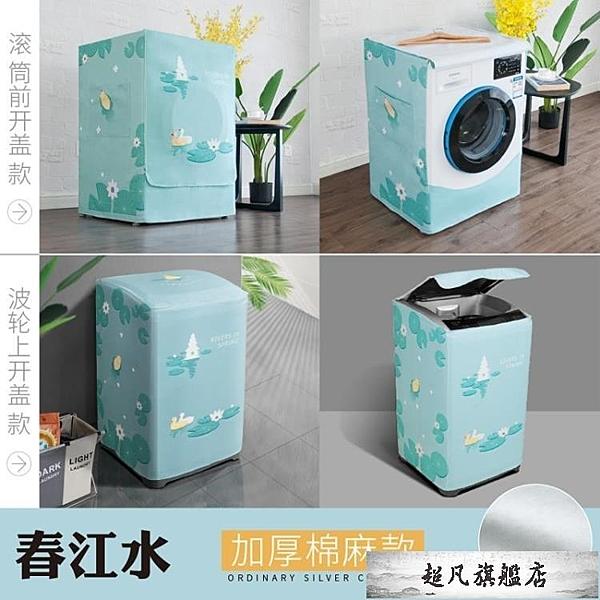 滾筒洗衣機罩防水防曬防塵小天鵝專用西門子鬆下波輪上開蓋布-預熱雙11