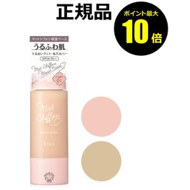 【P10倍】kiss/キス マットシフォン UVモイストベース<kiss/キス> 【正規品】