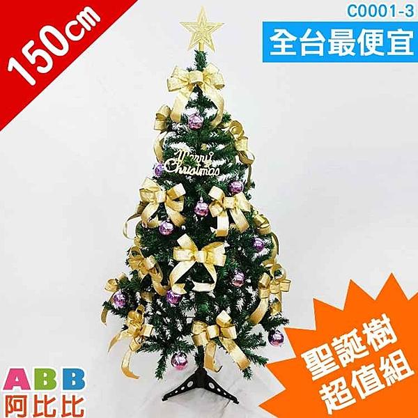 C0001-3_聖誕樹_5尺_超值組#聖誕派對佈置氣球窗貼壁貼彩條拉旗掛飾吊飾