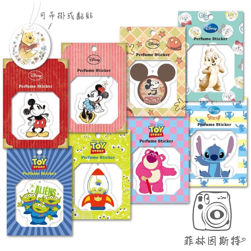 Disney【迪士尼A款 吊掛香氛貼 香氛片】台灣製造 造型 香水 空氣清新貼 HLY-1081 菲林因斯特