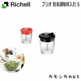 キッチン 台所 食器 醤油さし 卓上調味料入れ リッチェル Richell ブリオ 粉末調味料入れ S