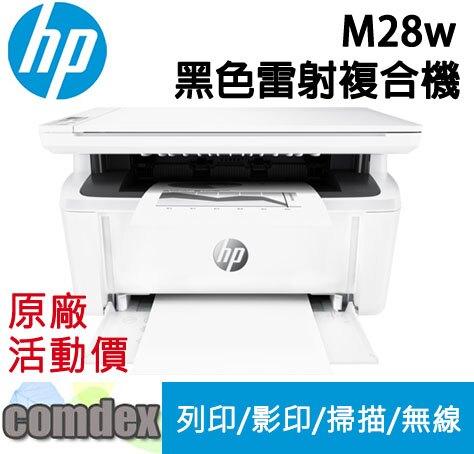 HP LJP 多功能事務機 M28w印表機 (W2G55A) 上網登錄送7-11禮券300元