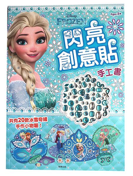 【卡漫城】 冰雪奇緣 閃亮 創意貼 ㊣版 美勞書 手工書 手作 面具 勞作 皇冠 相框 Frozen 艾莎Elsa