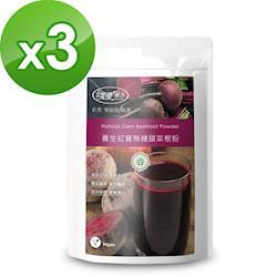 樸優樂活 養生紅寶無糖甜菜根粉(350g/包)x3包組
