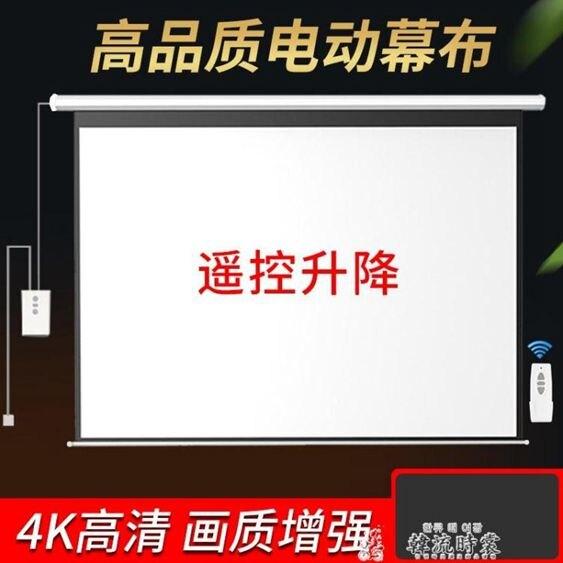 投影幕布電動幕布84寸100寸120寸150寸家用辦公遙控自動升降投影儀螢幕布投影機壁掛抗光熒幕  全館免運