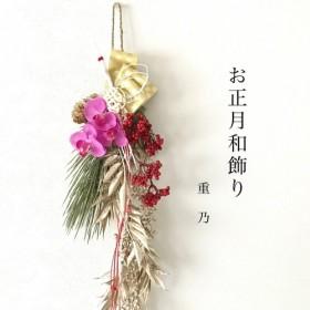 creema限定 新作 お正月ハンギング とピンクの胡蝶蘭